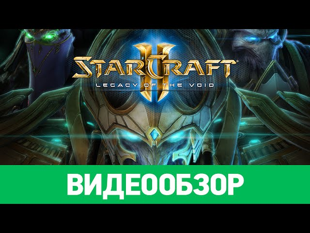 StarCraft 2: Legacy of the Void (видео)