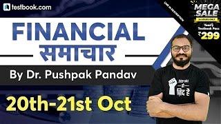 Financial Samachar | 20-21 October Banking and Financial News Analysis for SBI Clerk Mains & RBI