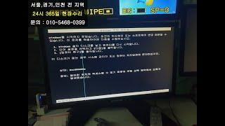 중곡동 컴퓨터수리 컴퓨터 복구 메시지가 뜨면서 부팅이 …