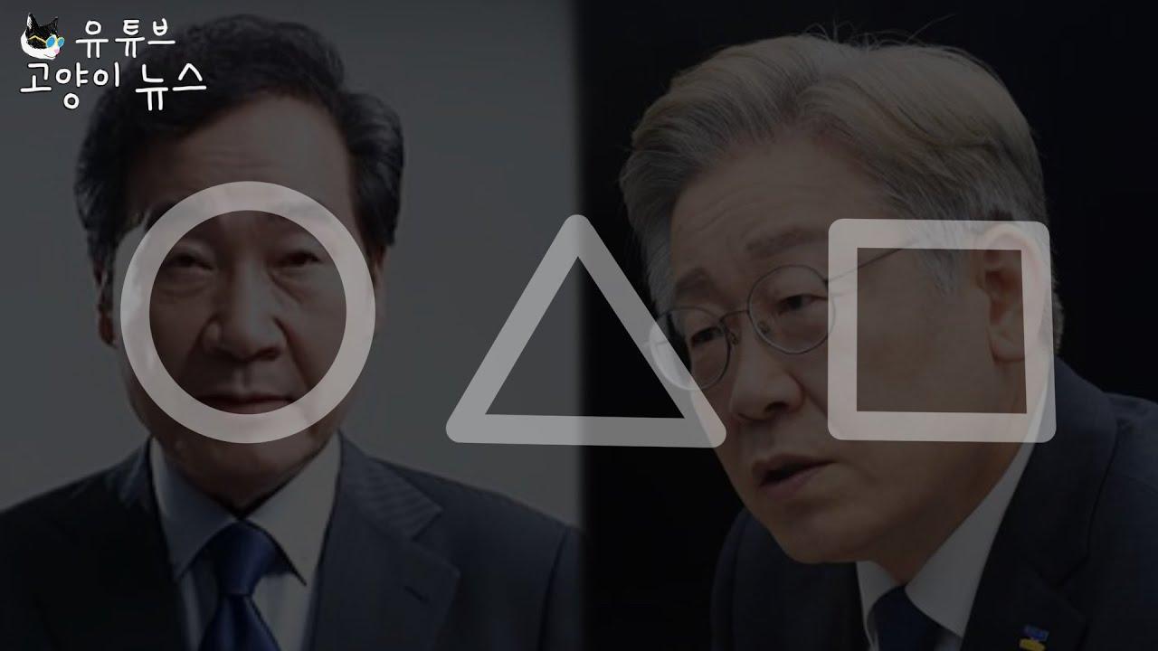 3차 선거인단 역선택 작전세력의 비밀