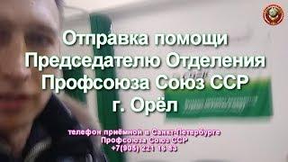 Покушение на Председателя | Отправка помощи в отделение Профсоюза Союз ССР 13 12 2018