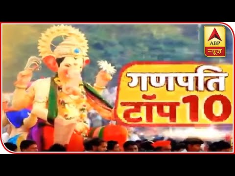 Watch Top 10 News Over Ganesha Chaturthi From Pan India | ABP News