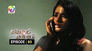 Monara Kadadaasi Episode 93 ||  සඳුදා සිට බ්රහස්පතින්දා දක්වා රාත්රී 10.00 ට ස්වර්ණවාහිනී බලන්න... Thumbnail