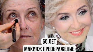 Макияж трансформация 65 лет Лифтинг макияж Урок 128
