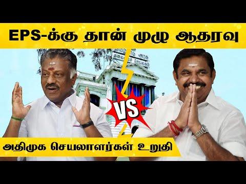 தேர்தலில் EPS-க்கு தான் முழு ஆதரவு - அதிமுக மாவட்ட செயலாளர்கள் உறுதி! | EPS Vs OPS | TN Govt