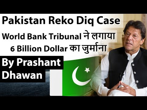 Pakistan Reko Diq Case World Bank Tribunal ने लगाया 6 Billion Dollar का जुर्माना