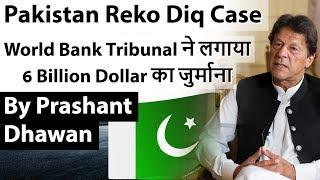 Pakistan Reko Diq Case World Bank Tribunal ने लगाया 6 Billion Dollar का जुर्माना