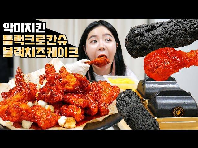 [광고]푸라닭 매운 악마치킨, 블랙치즈케이크, 블랙크로칸슈 먹방 Mukbang