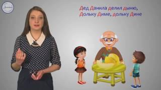 Русский 1 Строчная буква в, заглавная буква Д