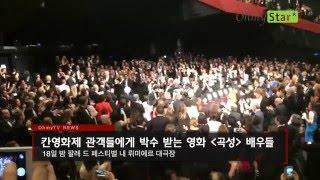 칸영화제 관객들에게 박수 받는 영화 '곡성' 배우들