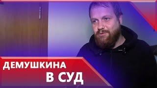 Демушкина доставили в суд по делу о свастике во «ВКонтакте»