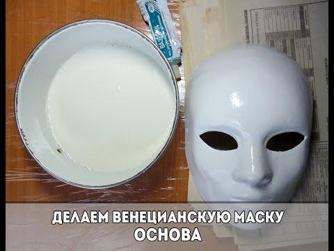 Театральная маска своими руками