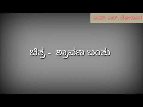Baanina anchinda bande.. kannada Karoke with Lyric