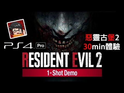 【Yi - PS4 Pro】惡靈古堡 2 重製版【CC字幕】30分鐘 1-Shot Demo Resident Evil 2