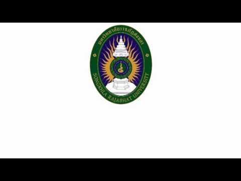 เพลงมาร์ชมหาวิทยาลัยราชภัฏสงขลา (แบบเดิม) -  ราชภัฏสงขลา SKRU