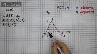 Упражнение 1420. Математика 6 класс Виленкин Н.Я.