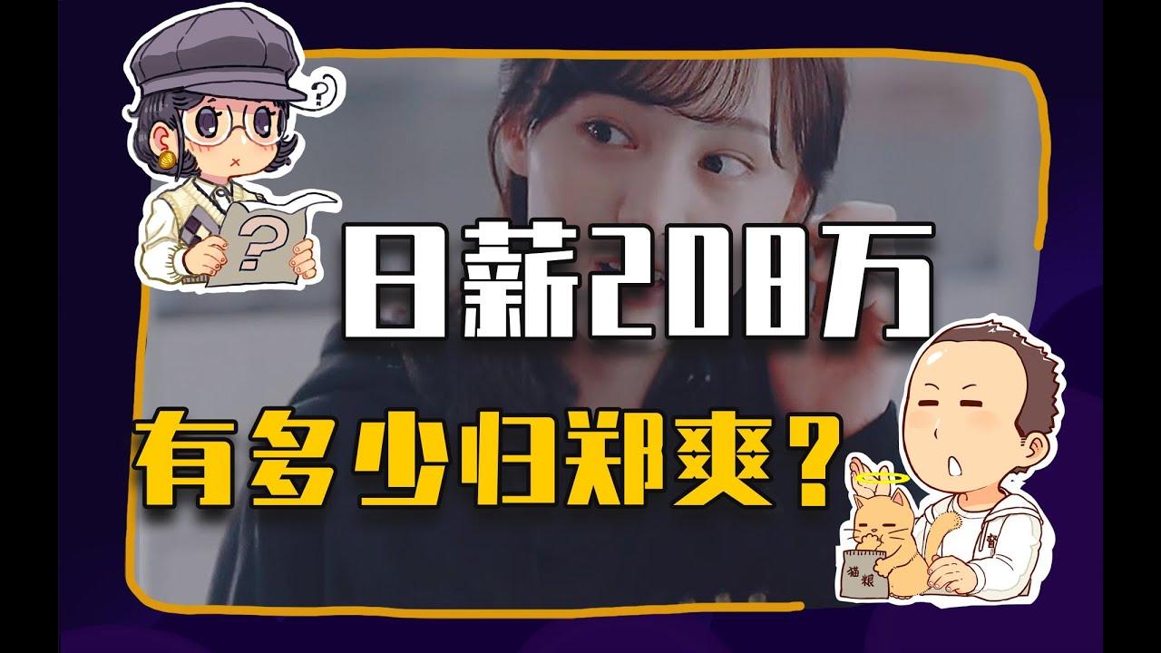 【睡前消息272】郑爽日薪208万 付钱的人很清醒