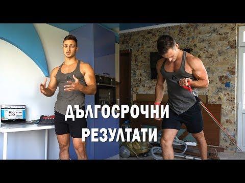 30 МИНУТНА ТРЕНИРОВКА