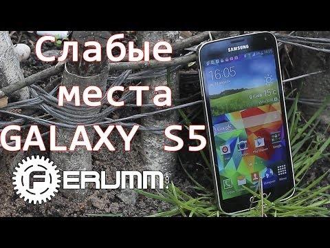 Samsung Galaxy S5 (G900H): 5 причин НЕ покупать - слабые места и недостатки Galaxy S5 от FERUMM.COM
