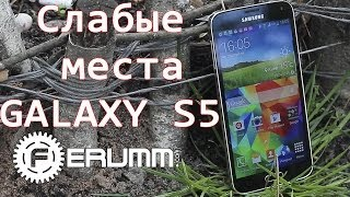 Samsung Galaxy S5 (G900H): 5 причин НЕ покупать - слабые места и недостатки Galaxy S5 от FERUMM.COM(, 2014-05-02T13:30:14.000Z)