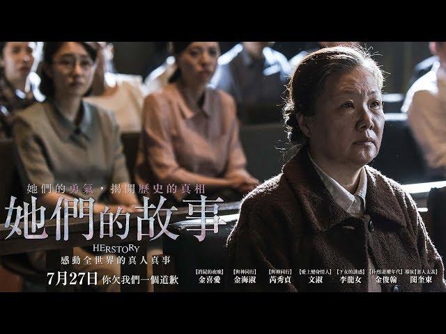 07/27【她們的故事】台灣版正式預告|感動全世界的真人真事,繼【我只是個計程車司機】後再次撼動人心!