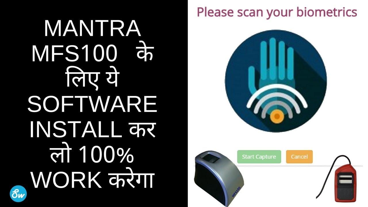 Mantra Biometric Device Installation Mantra Mfs100 क ल ए