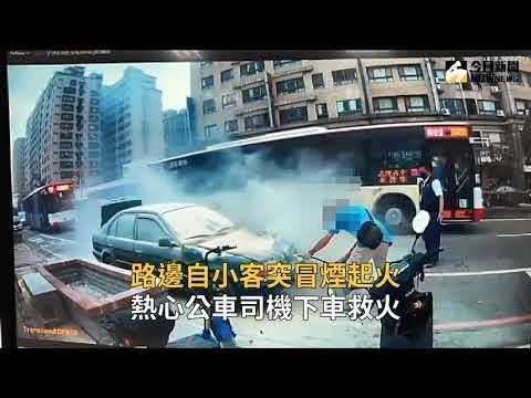 路邊自小客突冒煙起火 熱心公車司機下車救火
