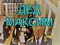 ВЗЛОМ КАМЕРЫ ДЕД МАКСИМ mp3