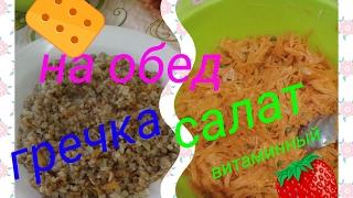 Veronika A  Готовлю обед.Гречка с фаршем.Витаминный салат.