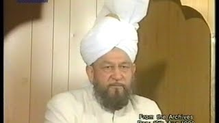 Urdu Khutba Juma on August 10, 1990 by Hazrat Mirza Tahir Ahmad