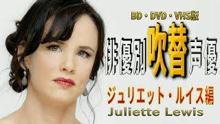 俳優別の吹き替え声優 第306弾は ジュリエット・ルイス 編です ソフト版...