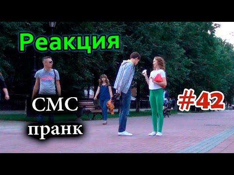 СМС пранк / SMS Prank (Реакция 42)