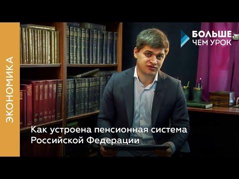 Как устроена пенсионная система Российской Федерации