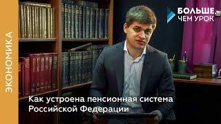 видео Пенсионное страхование в РФ