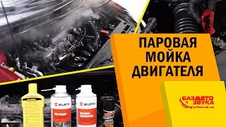 видео Средства по уходу за двигателем