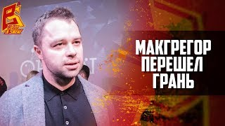 Виталий Гогунский - МакГрегор перешел грань дозволенного в противостоянии с Хабибом