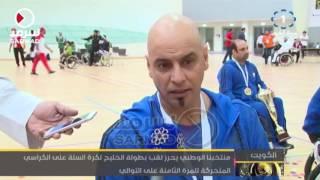 منتخب الكويت الوطني يحرز لقب بطولة الخليج لكرة السلة على الكراسي المتحركة للمرة الثامنة على التوالي
