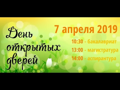 7 апреля Нижегородский государственный лингвистический университет проводит День открытых дверей