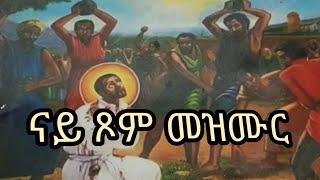 Eritrean orthodox mezmur nay tsom (ናይ ጾም ) #2