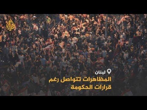 الحريري يقدم إصلاحات ويتعهد بحماية المتظاهرين بشوارع لبنان  - 08:54-2019 / 10 / 22