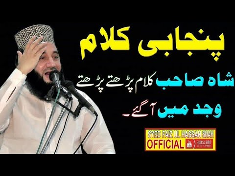 syed-faiz-ul-hasan-shah-bayan-clip-lahore-||-kalam-mian-muhammad-bakhsh