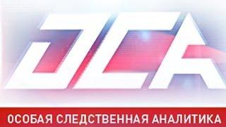 """Сериал """"ОСА"""" - премьера на канале """"Украина"""""""