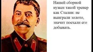 ★ ржач ! СБОРНАЯ РОССИИ ПО ФУТБОЛУ ПРИКОЛЫ!!! Смешные демотиваторы .