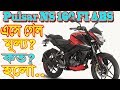 Bajaj Pulsar NS 160 Fi ABS Bike Details Specification and price in Bangladesh
