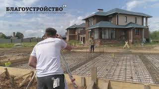 Строительство фундамента.Заливка бетона.Благоустройство.рф