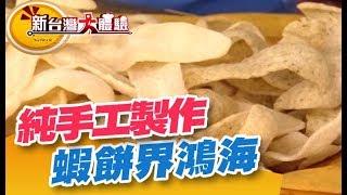 蝦餅界鴻海 純手工製作過程超繁瑣《新台灣大體驗》第230集
