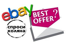 Как ответить на предложение покупателя на ebay? Урок №20