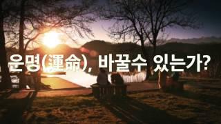 [내 운명을 바꾸는 방법!] 개운법(開運法)시리즈 #2