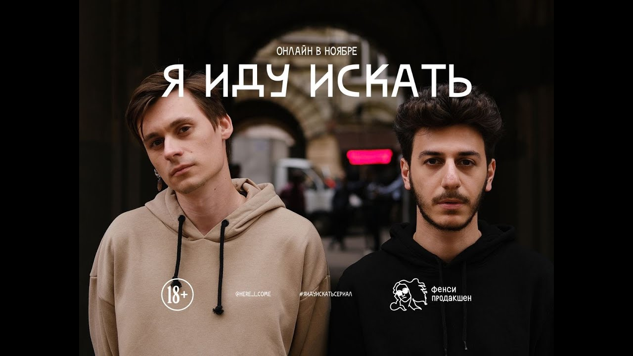 WATCH HERE: 'Here I come' - Russia's Queer online TV series