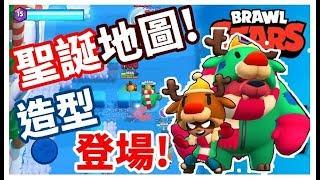《哲平》手機遊戲 荒野亂鬥(Brawl Stars) - 熊妹妹聖誕造型來啦!! 雪地地圖超漂亮! ( 把熊藏好! 打一個他們錯手不及! )